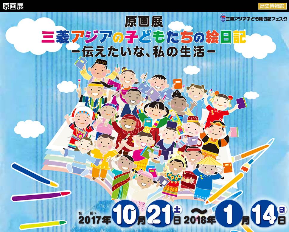 原画展「三菱アジアの子どもたちの絵日記-伝えたいな、私の生活」
