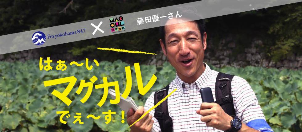 FMヨコハマ×マグカルドットネット コラボ企画第2回「藤田優一」