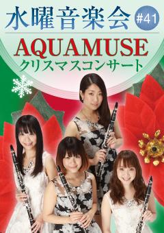 水曜音楽会 #41 AQUAMUSEクリスマスコンサート