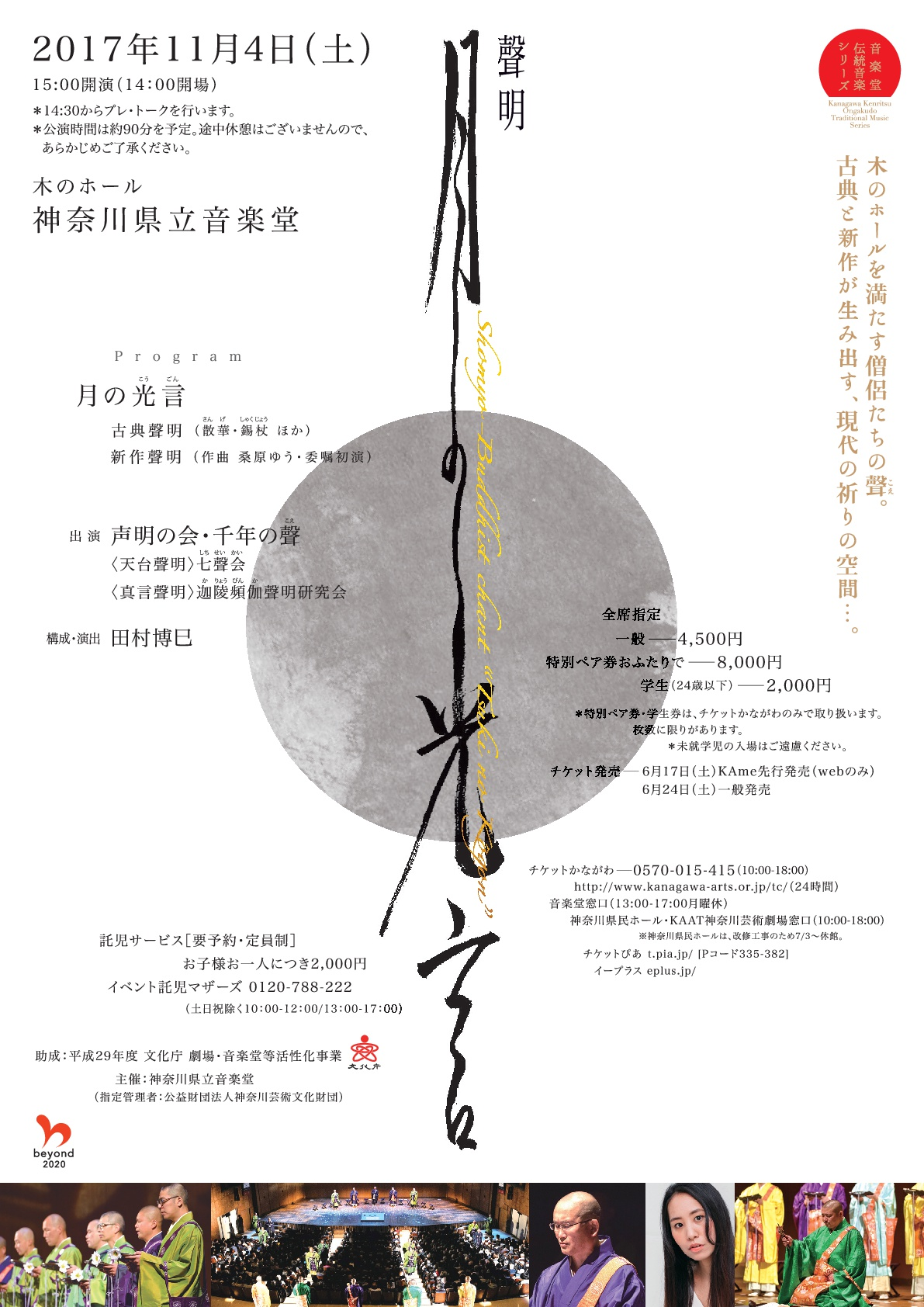 音楽堂・伝統音楽シリーズ 聲明「月の光言」