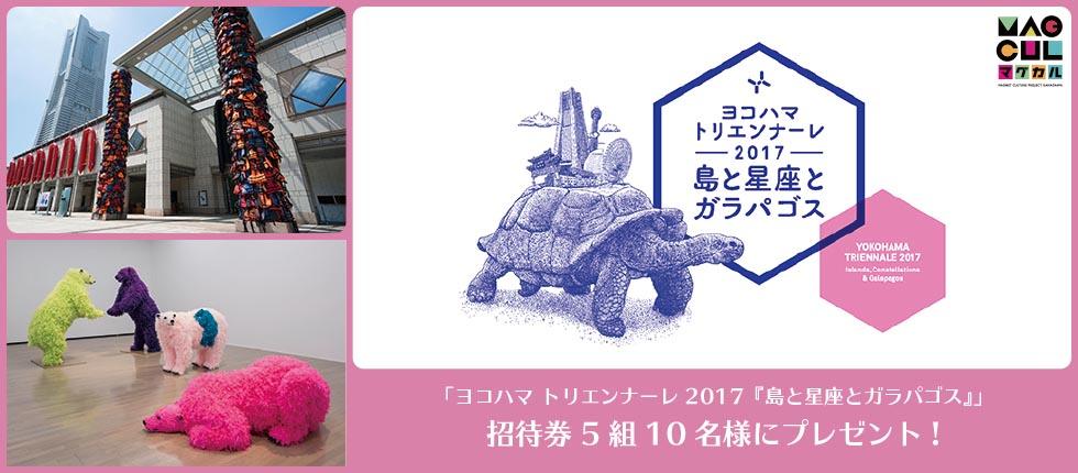 【募集終了】「ヨコハマトリエンナーレ2017『島と星座とガラパゴス』」の招待券  5組10名様にプレゼント