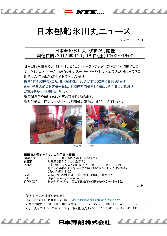 日本郵船氷川丸 イベント『秋まつり』
