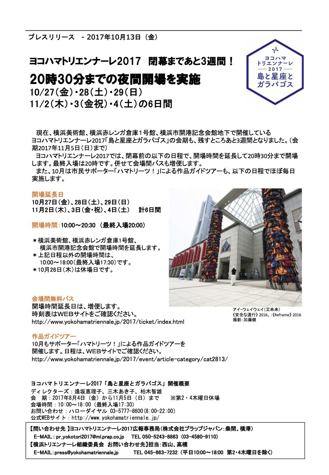 ヨコハマトリエンナーレ2017 閉幕まであと3週間! 20時30分までの夜間開場を実施