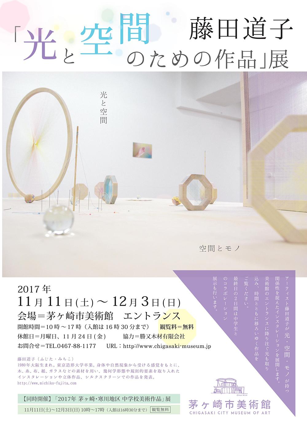 藤田道子「光と空間のための作品」展