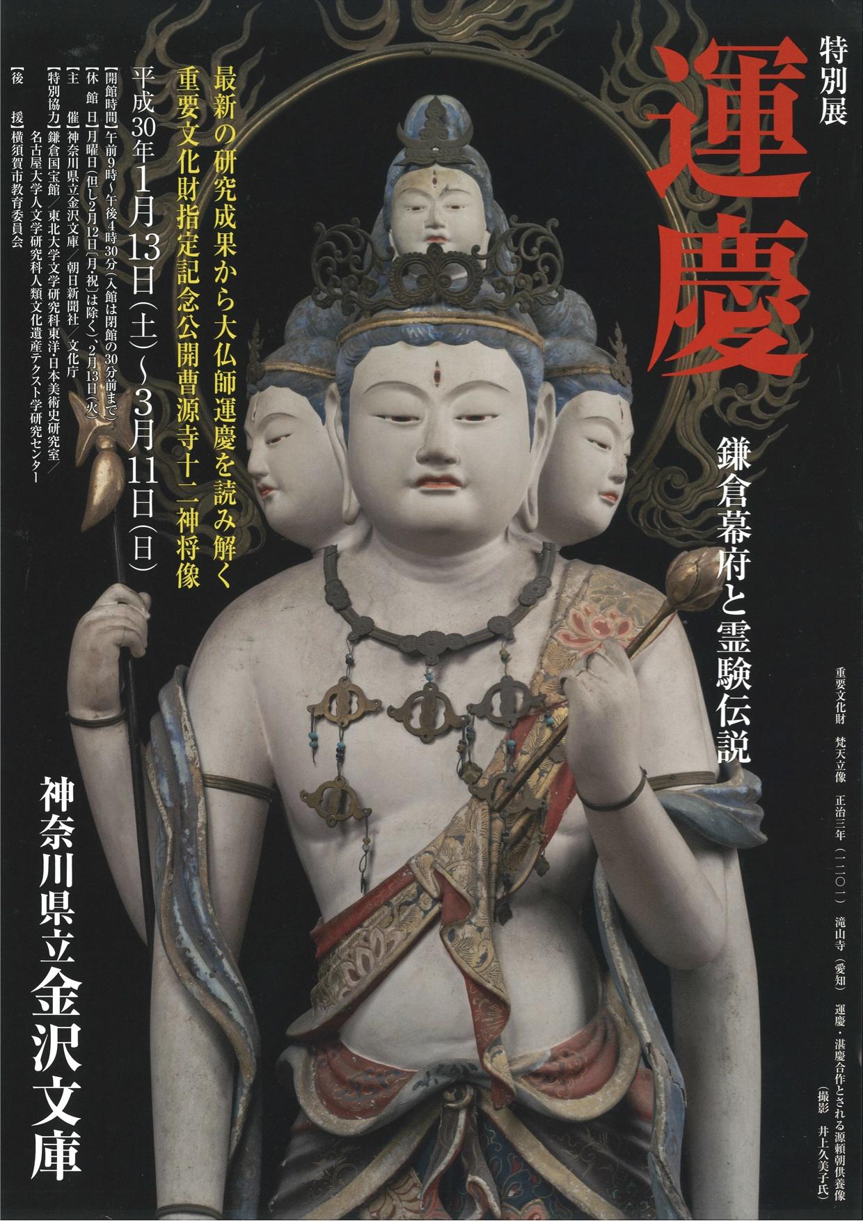 特別展「運慶―鎌倉幕府と霊験伝説―」