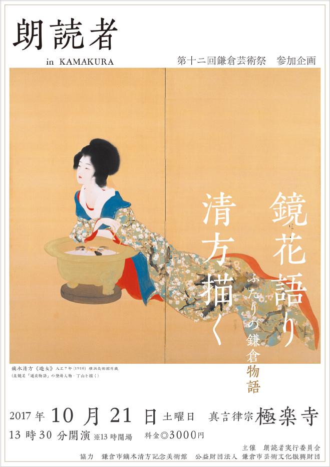 朗読者「鏡花語り 清方描く―ふたりの鎌倉物語―」