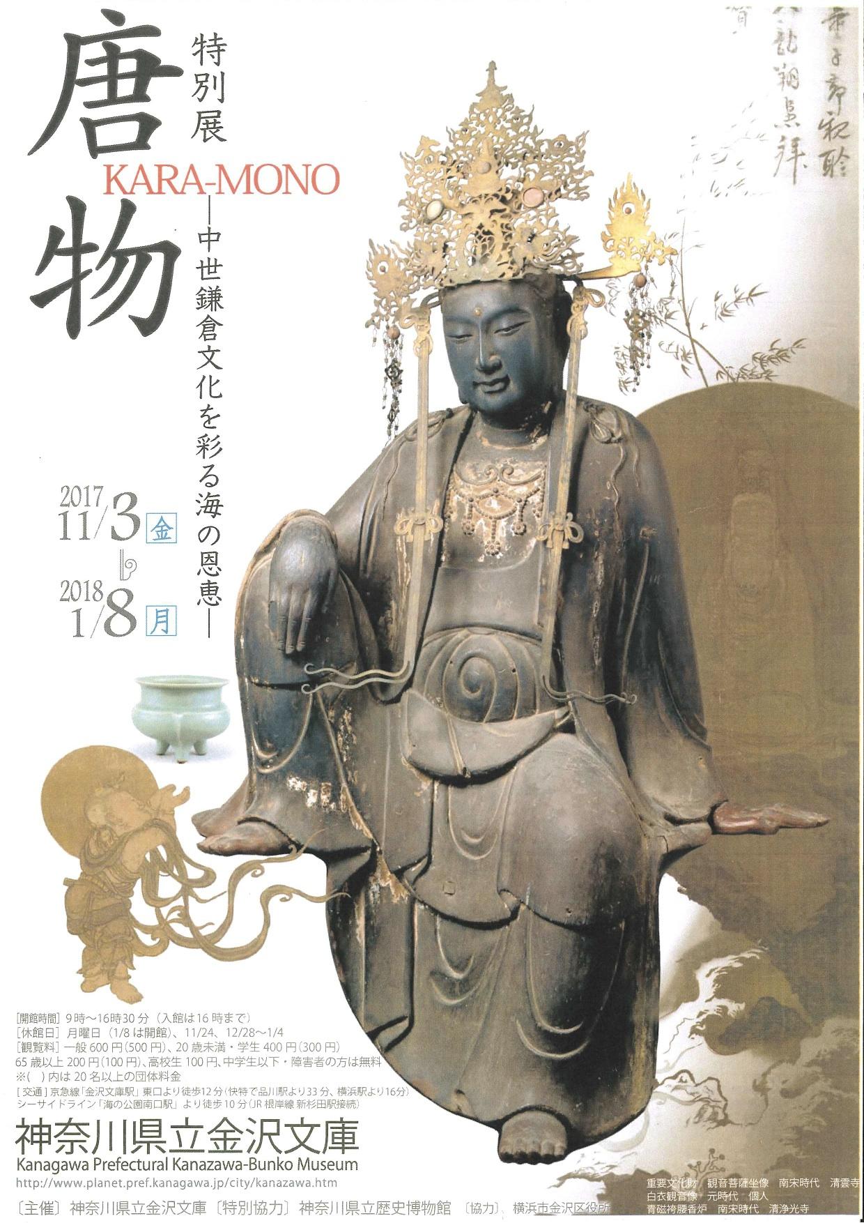 特別展「唐物KARA-MONO―中世鎌倉文化を彩る海の恩恵―」