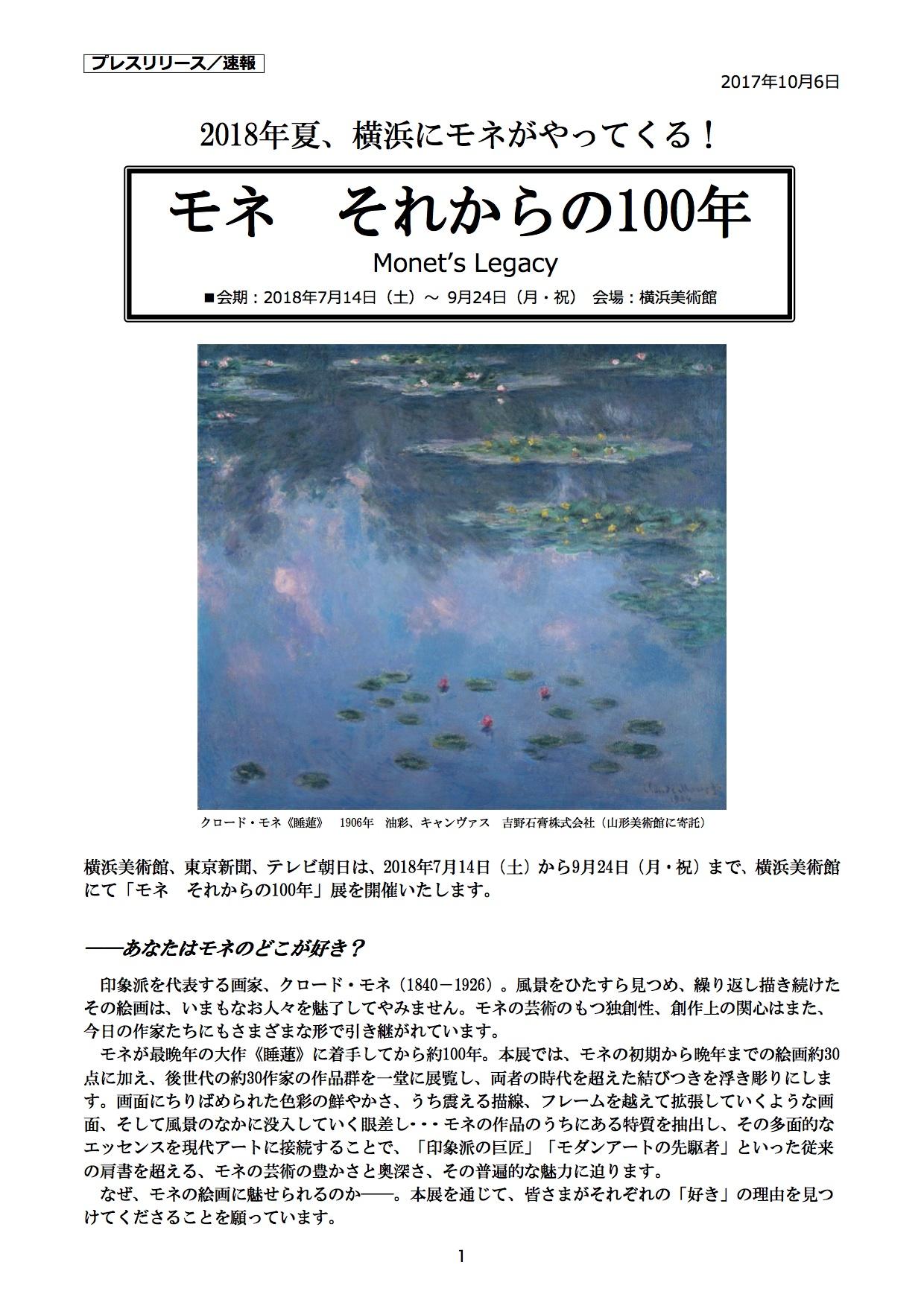 【速報】 2018年7月、横浜美術館にて 「モネ それからの100年」開催決定!