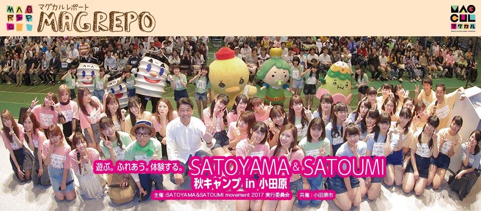 遊ぶ。ふれあう。体験する。 SATOYAMA & SATOUMI 秋キャンプ in 小田原