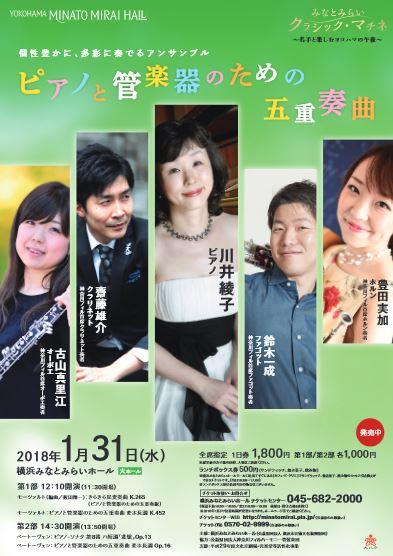 みなとみらいクラシック・マチネ~名手と楽しむヨコハマの午後~ 川井綾子(ピアノ)&神奈川フィルメンバー