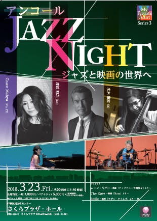アンコール JAZZ NIGHT ジャズと映画の世界へ