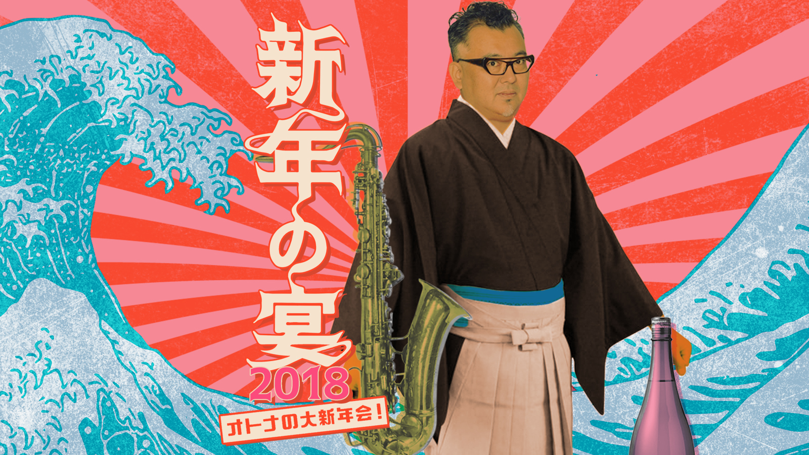 2018.1.2.tue.-1.3.wed. 新年の宴 2018 〜オトナの大新年会!〜 Presented by KUNIKAZU TANAKA x Motion Blue yokohama