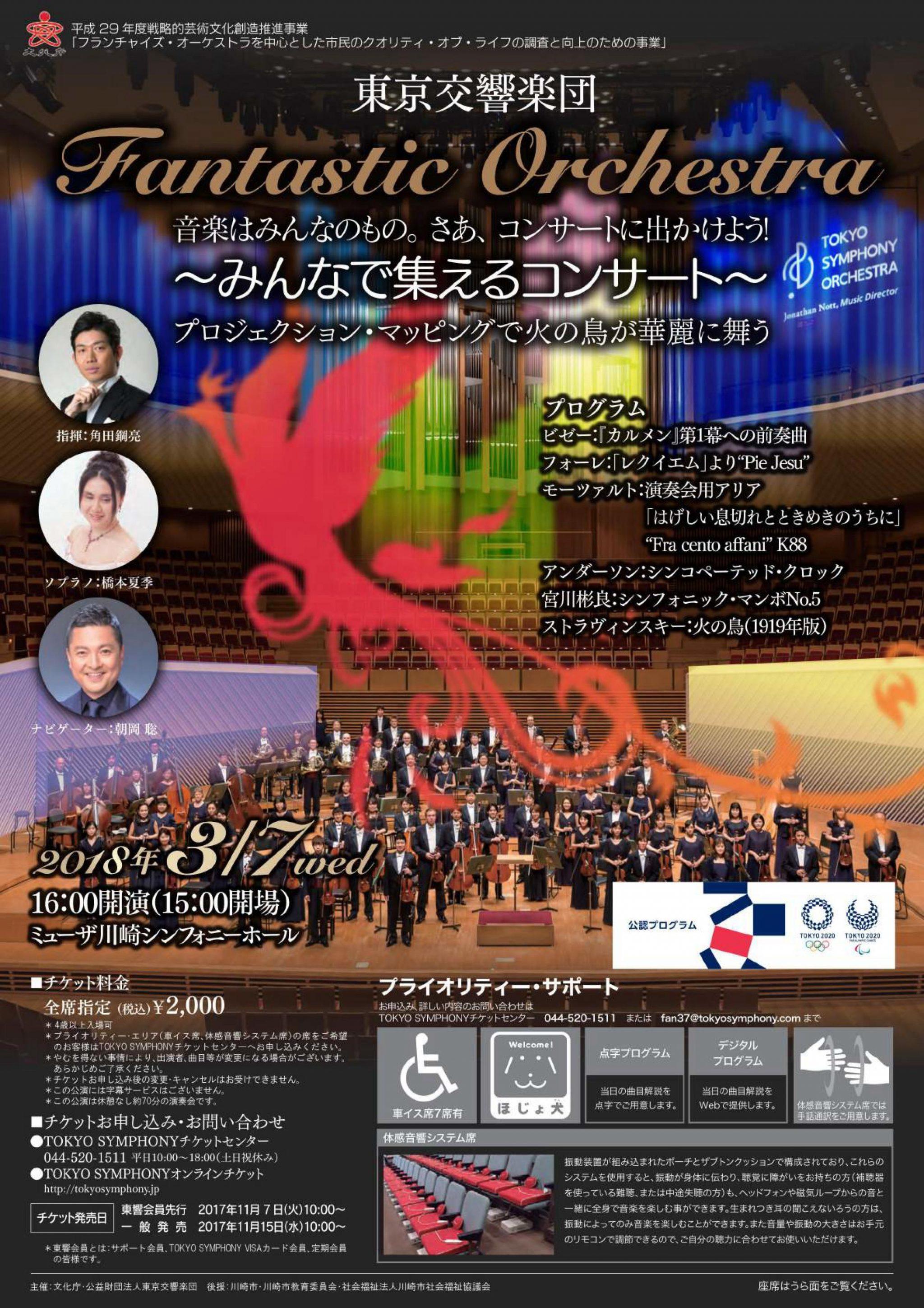東京交響楽団 ファンタスティック・オーケストラ~みんなで集えるコンサート~