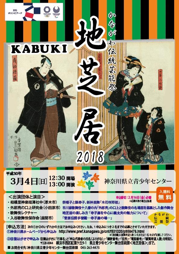 かながわ伝統芸能祭「地芝居2018」