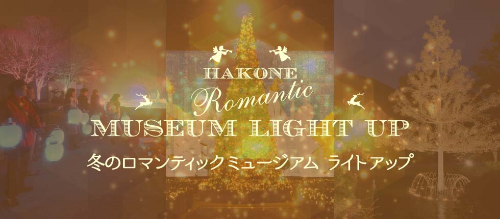 冬のロマンティックミュージアム・ライトアップが楽しめる人気の箱根の美術館3選
