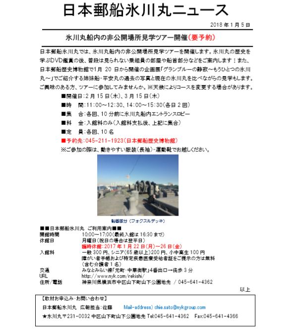 氷川丸船内の非公開場所見学ツアー開催(要予約)