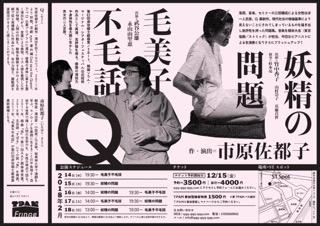 Q(TPAMフリンジ STスポットセレクション参加作品) 「毛美子不毛話」「妖精の問題」