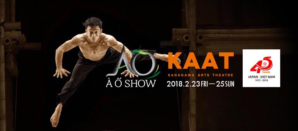 日越外交関係樹立45周年記念事業、ベトナム生まれのヌーボー・シルク(新しいサーカス) 「A O SHOW」をKAAT神奈川芸術劇場で上演!