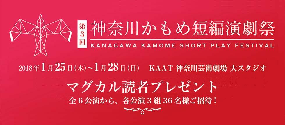 第3回 神奈川かもめ短編演劇祭の招待券 全6公演3組ずつ、合計36名様プレゼント!