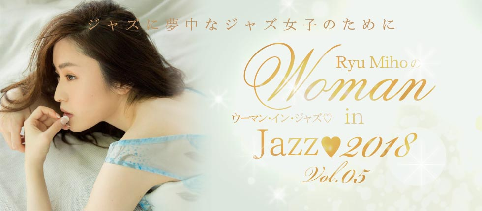 Ryu Mihoの『Woman in Jazz♡』第5回 Minton House (JR石川町駅)