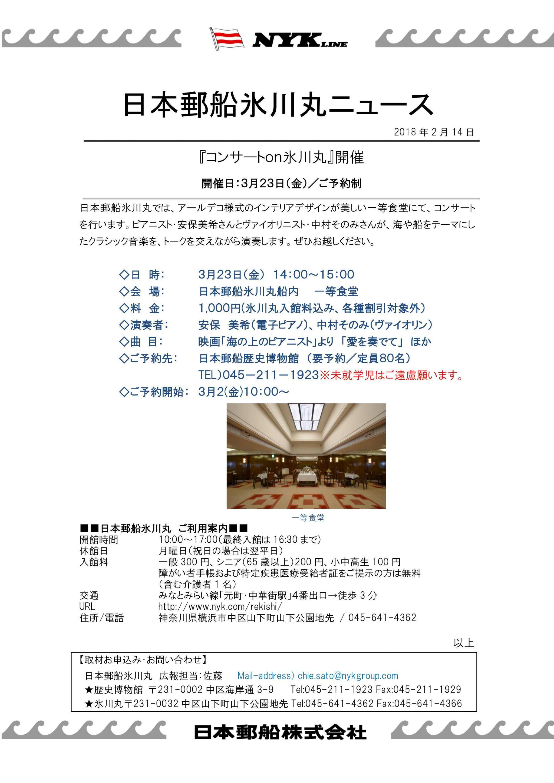 日本郵船氷川丸「コンサートon氷川丸」(横浜市)/ご予約制