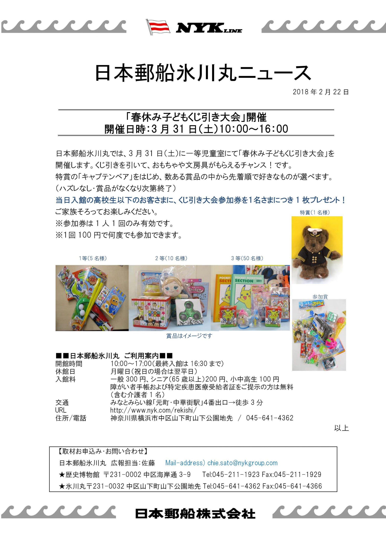 「春休み子どもくじ引き大会」開催