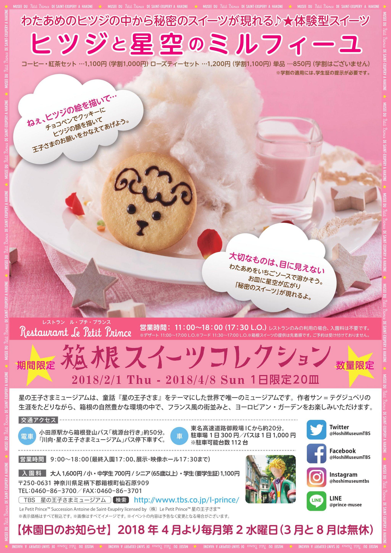 箱根スイーツコレクション2018春「ヒツジと星空のミルフィーユ」