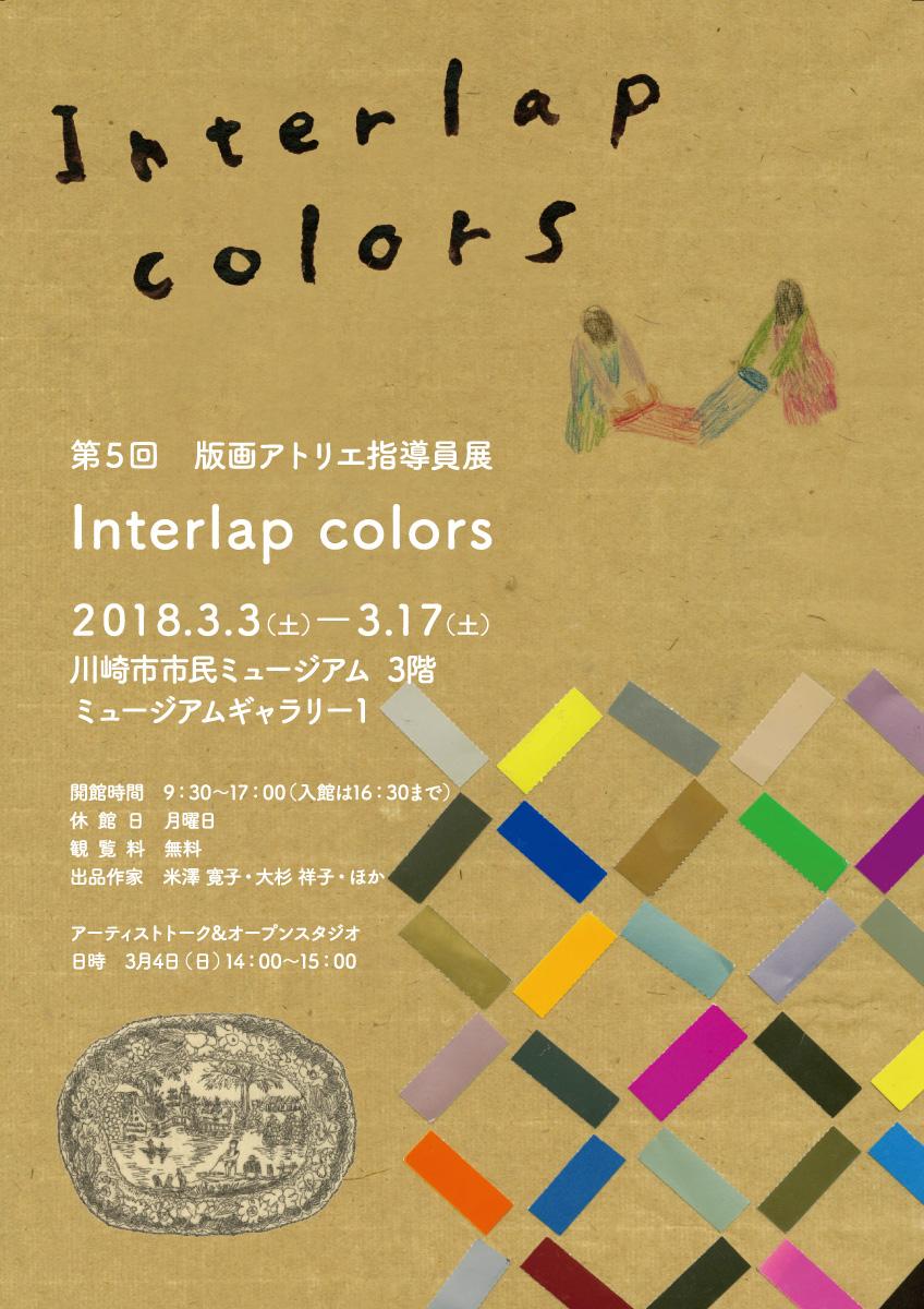 第5回 版画アトリエ指導員展 Interlap colors【アーティストトーク&オープンスタジオ】