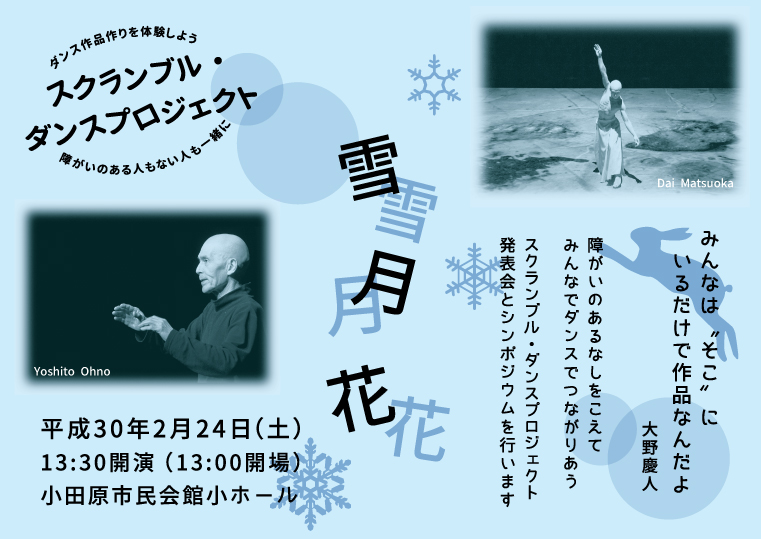 スクランブル・ダンス・プロジェクト発表会&シンポジウム「雪月花」