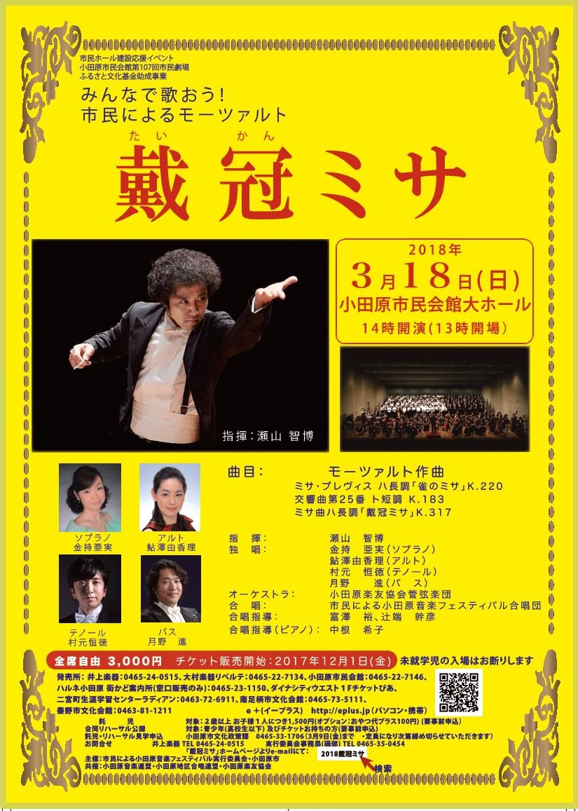 市民ホール建設応援イベント 第12回『みんなで歌おう!市民によるモーツァルト「戴冠ミサ」』チケット販売中