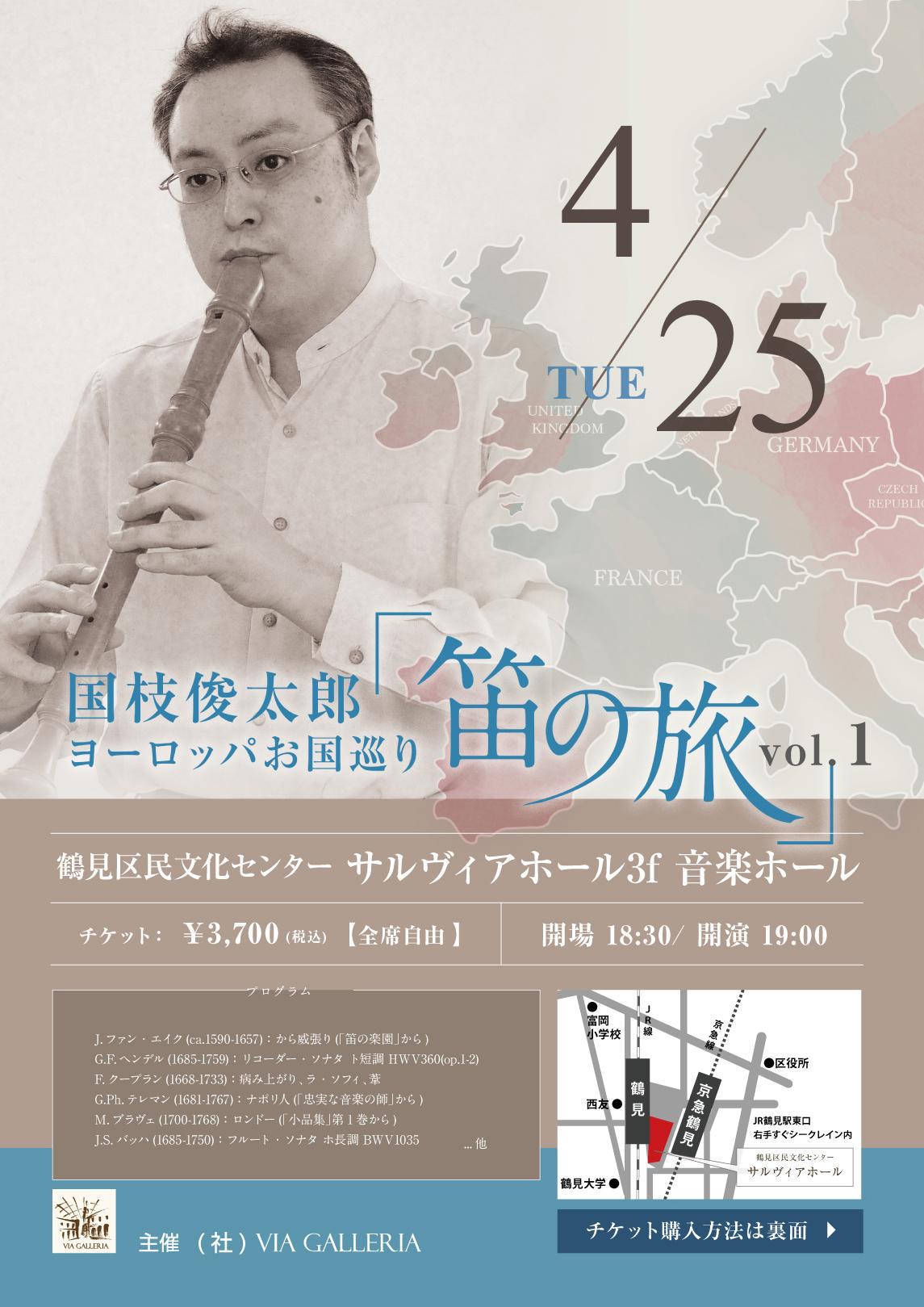 国枝俊太郎 ヨーロッパお国巡り ルネサンス・バロック音楽 「笛の旅 Vol.1」
