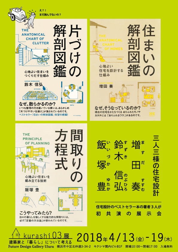 ベストセラー著者3人の共演! Kurashi03「三人三様の住宅設計」展