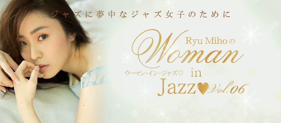 Ryu Mihoの『Woman in Jazz♡』第6回 野毛 ジャズ喫茶「ちぐさ」 『Jazzと人と共に時を刻んだ空間に、耳を澄まして』
