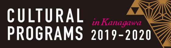 CULTURAL PROGRAMS in Kanagawa 2019-2020