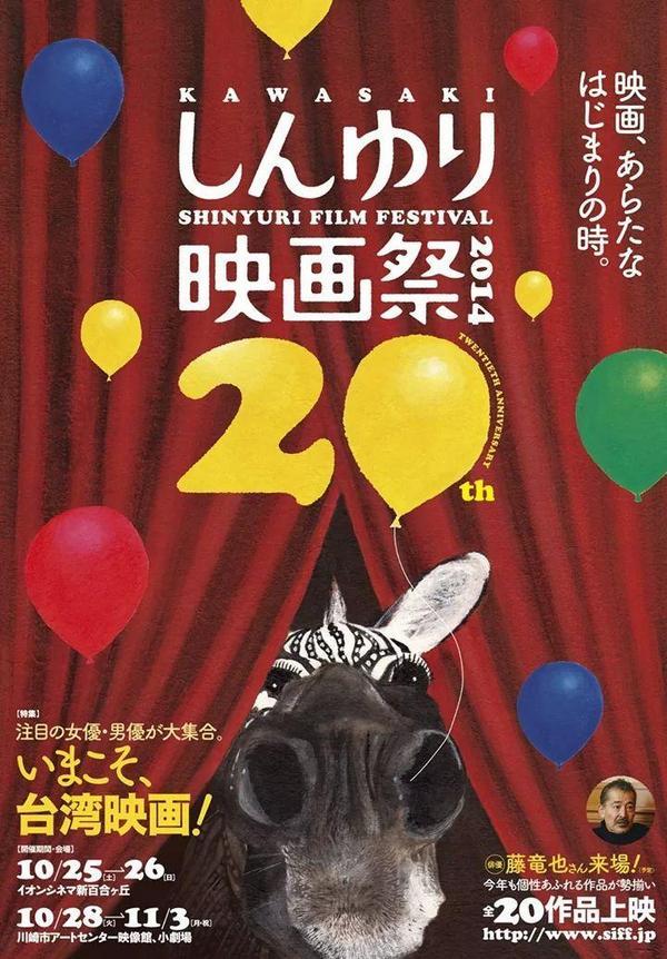 KAWASAKI しんゆり映画祭 – マグ...