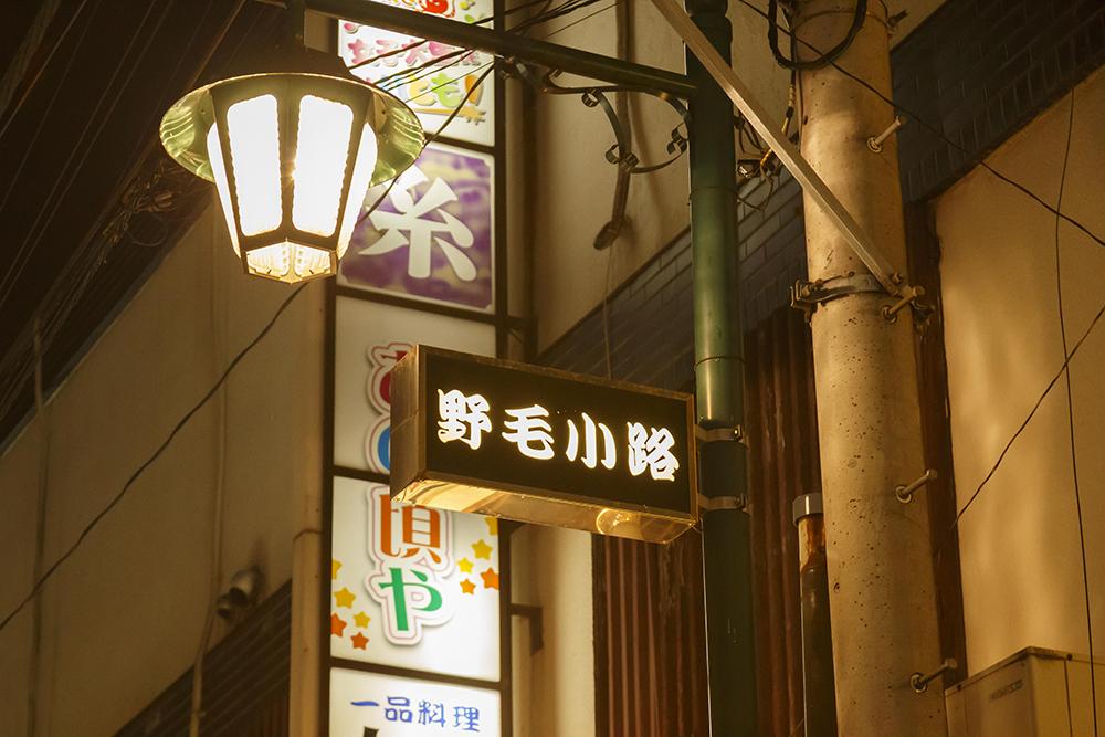 ヨコハマのディープカルチャーストリート「野毛小路」へGO!