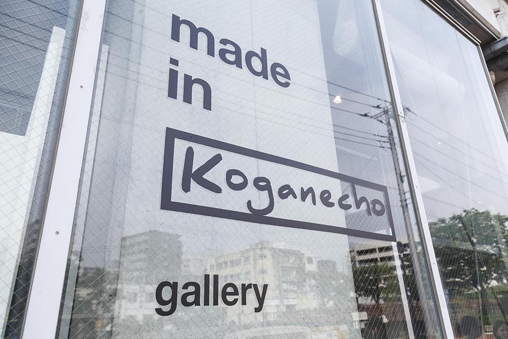 横浜・黄金町で活動する若手アーティストの作品がずらり!
