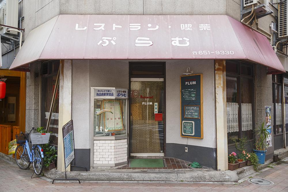レストラン・喫茶 ぷらむ