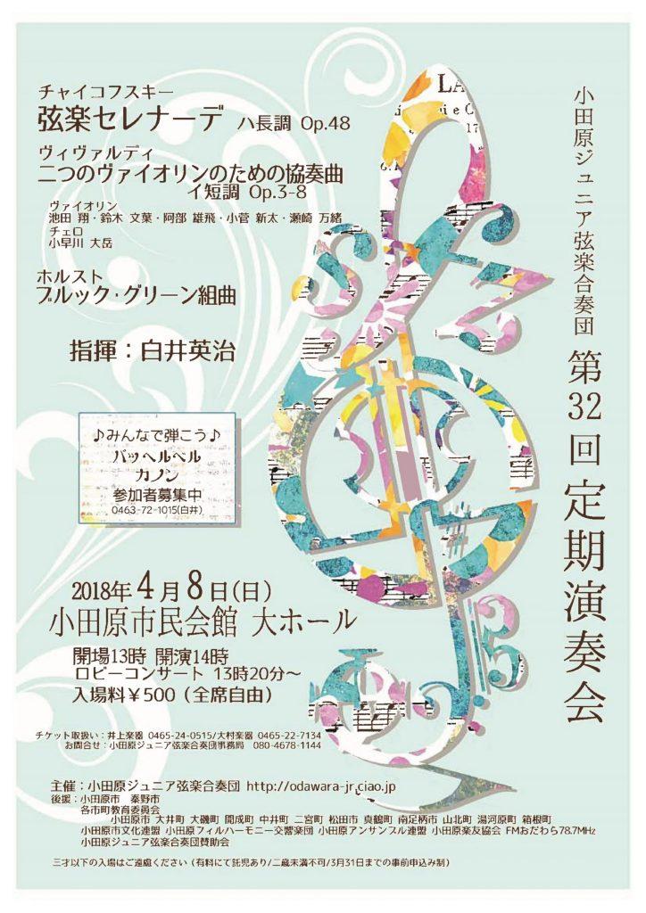 小田原ジュニア弦楽合奏団第32回定期演奏会