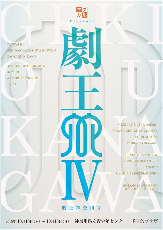 マグカル Presents  「劇王神奈川Ⅳ」