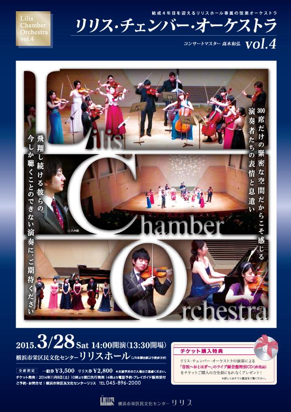 リリス・チェンバー・オーケストラ vol.4