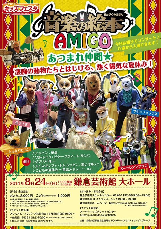 かまくらキッズ☆フェスタ 音楽の絵本「アミーゴ」