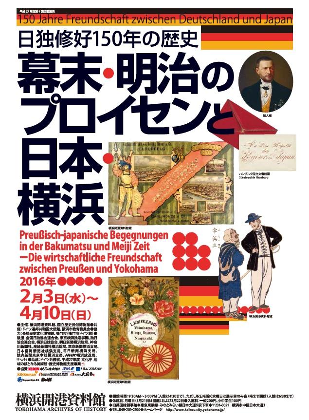 日独修好150年の歴史 幕末・明治のプロイセンと日本・横浜