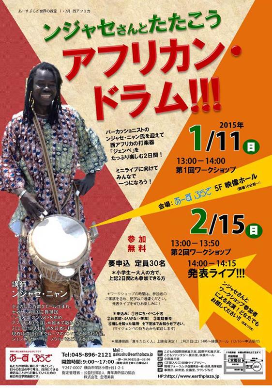 ンジャセさんとたたこう アフリカン・ドラム!!!