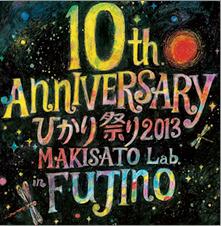 第10回 ひかり祭り2013年〜新世界〜