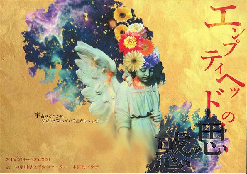 マグカルシアター参加・重惑 [omowaku] 第1回公演 『エンプティヘッドの思惑』