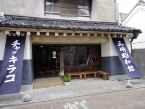 チャッキラコ/三崎昭和館