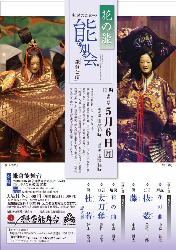 県民のための能を知る会 鎌倉公演 5月午前の部  「花の能 ~藤 ~」    解説 『花の曲』 狂言 『抜殻』 能  『藤』  質疑応答