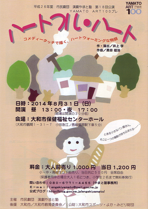 市民劇団演劇やまと塾第18回公演 YAMATO ART100プレ      『ハートフル・ハート』