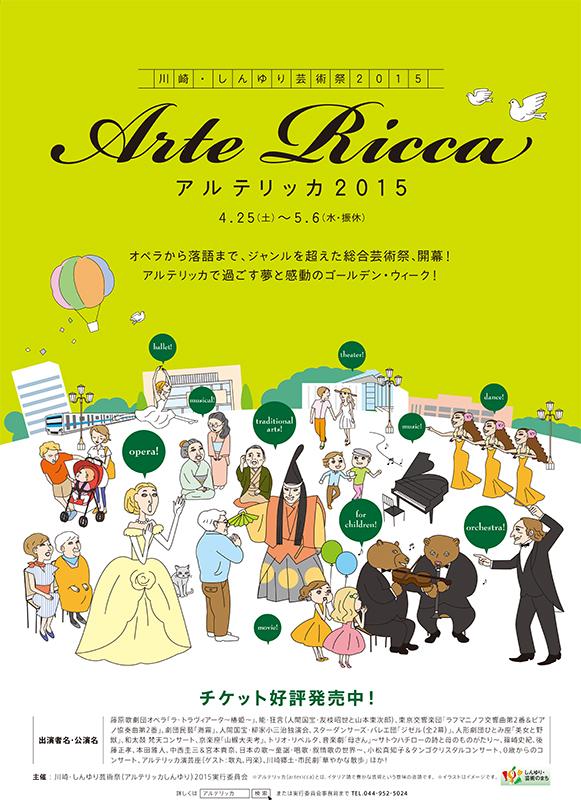 川崎・しんゆり芸術祭2015